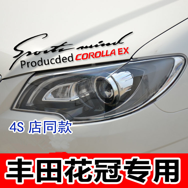 Sticker lamp eyebrow decal applicable Toyota Corolla hood cover car pull corolla modified parts car