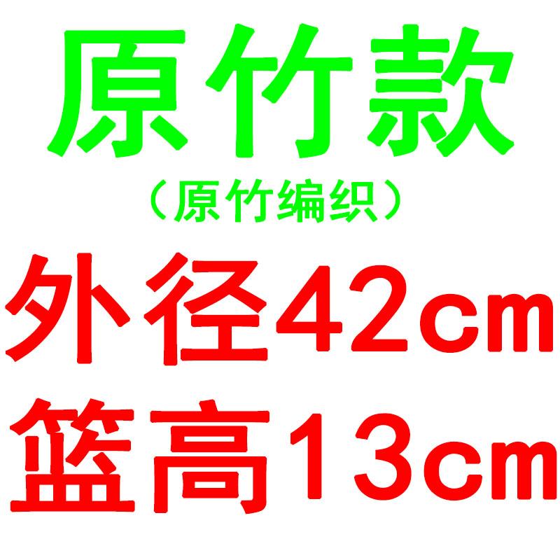 [原竹外径42cm] высокая 13cm