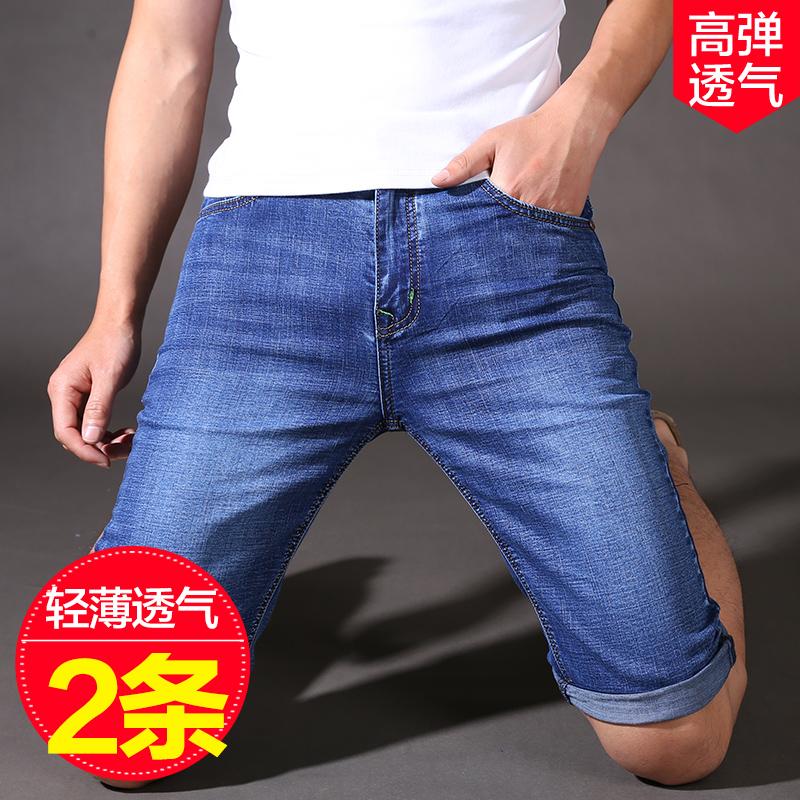 夏季薄款牛仔短裤男士透气弹力5五分裤男潮直筒宽松休闲弹力马裤
