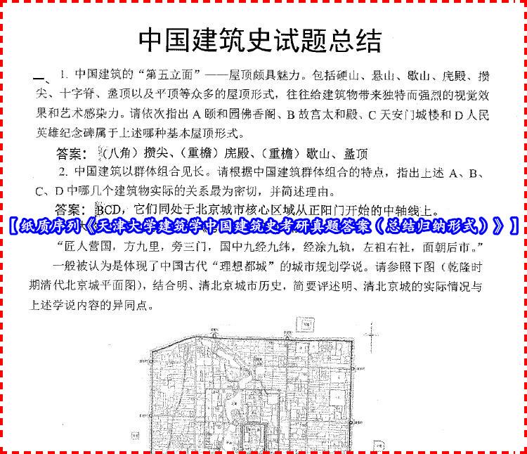 天津大学建筑学考研资料91-2018年考研真题建筑设计与理论快题