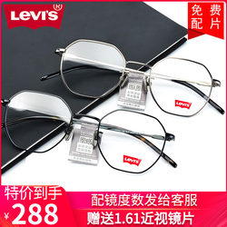 Levi's Levi's glasses frame new male and female stars with polygonal myopia glasses frame LS05251