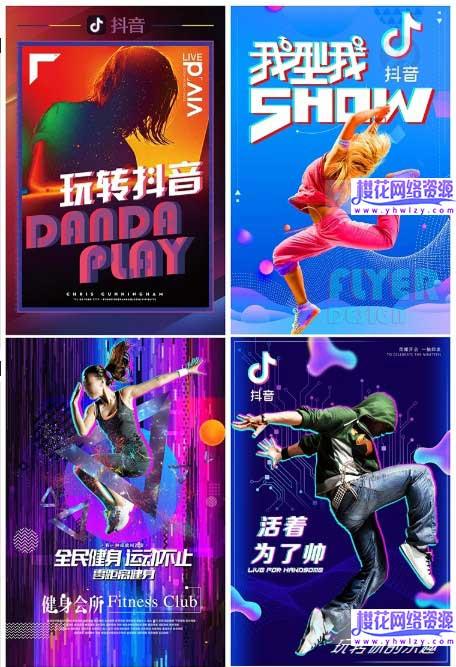时尚体育运动健身宣传PSD海报
