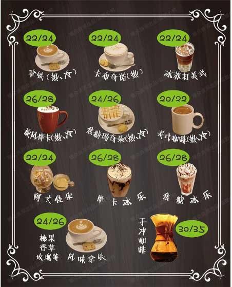复古手绘奶茶酒水酒吧广告平面设计