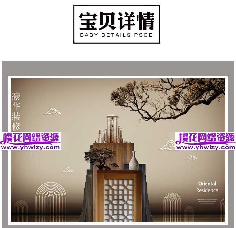 中国风房地产商业PSD分层