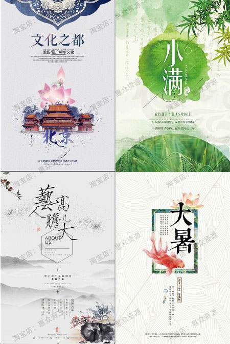 中国古风节日十二节气PSD宣传单