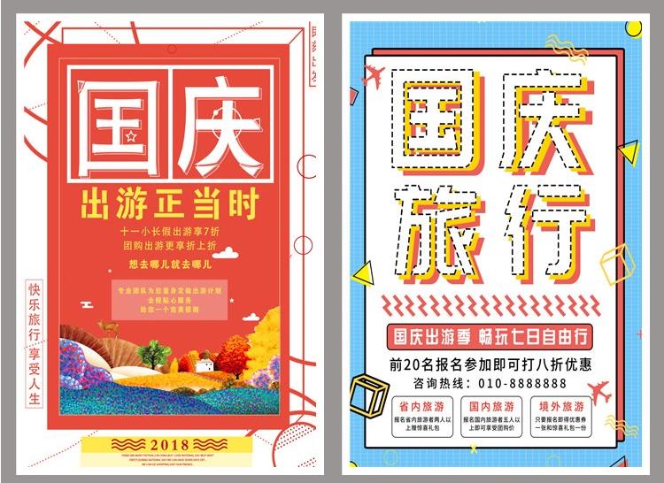 冰激凌棒棒糖插画海报PSD设计素材