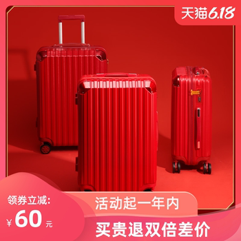 Marriage dowry box red travel luggage trolley suitcase female press box wedding bridal dowry one pair codon