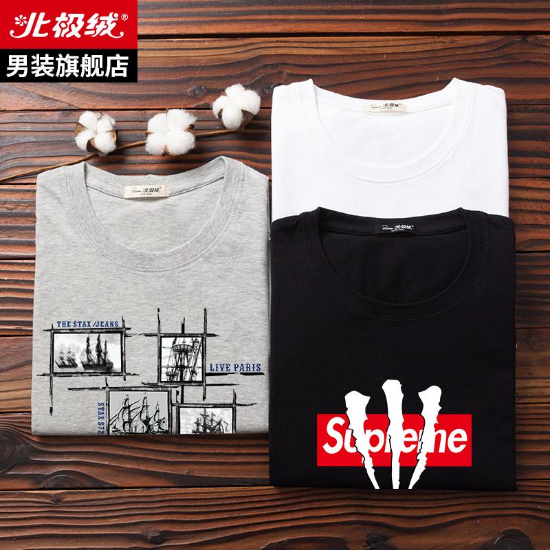 【北极绒旗舰店】100%纯棉短袖T恤