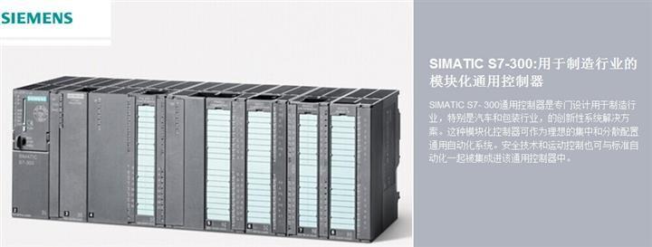 S7-200系列PLC适用于各行各业,各种场合中的检测、监测及控制的自动化。S7-200系列的强大功能使其无论在独立运行中,或相连成网络皆能实现复杂控制功能。因此S7-200系列具有极高的性能/价格比。