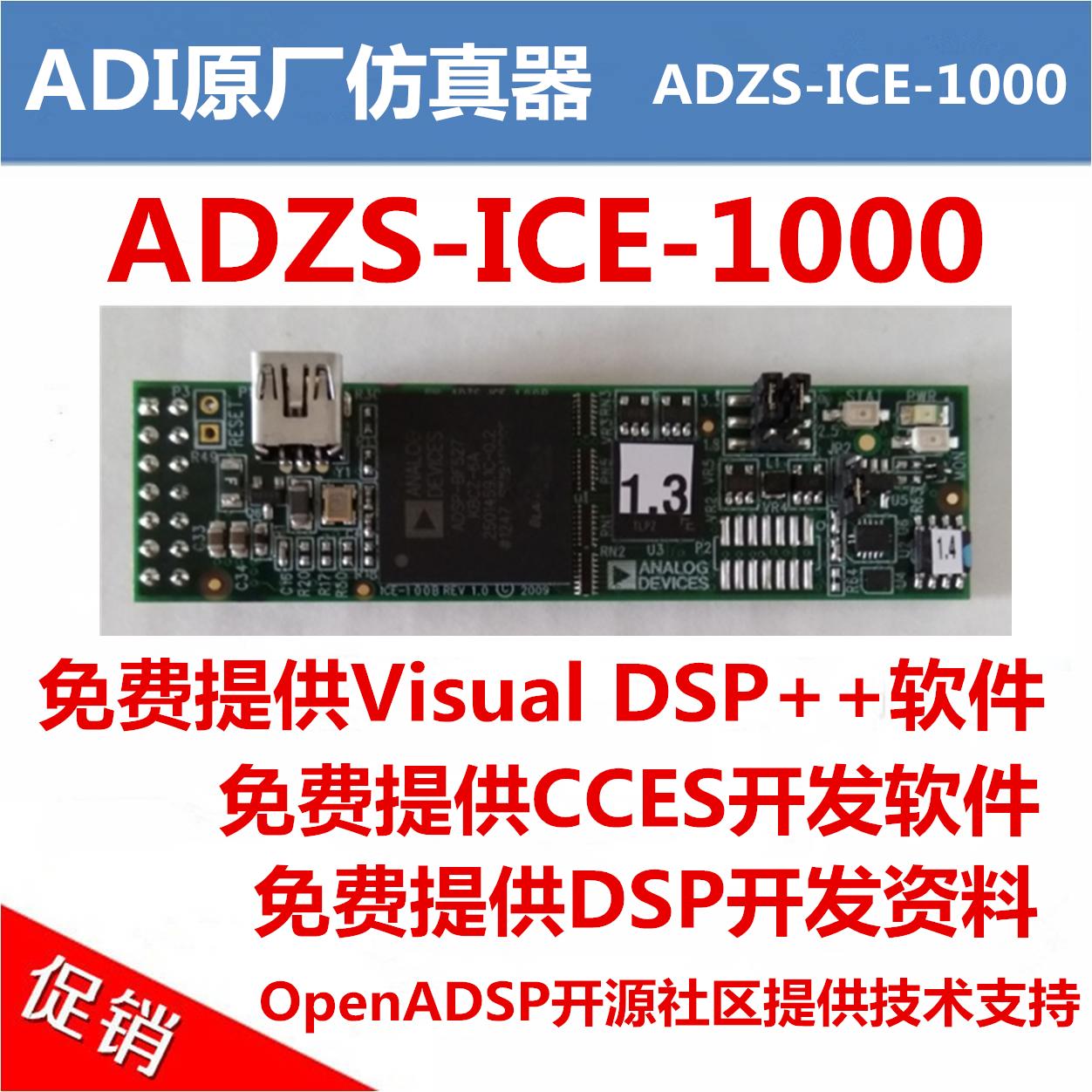 ADZS-ICE-1000 Adi original emulator stock (OpenADSP open source