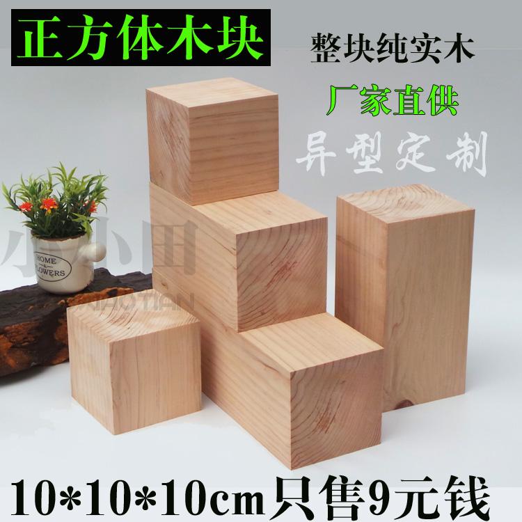 方木块块小方形料方块模型正方形长方形垫高床底木头实木木材料