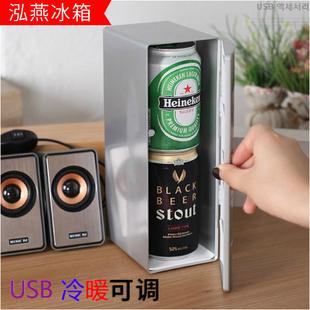 USB-мини-холодильник Хун Янь, USB мини холодильник горячая и холодная двойного охлаждения и обогрева небольшой холодильник аптечке косметический холодильник свежий кабинет