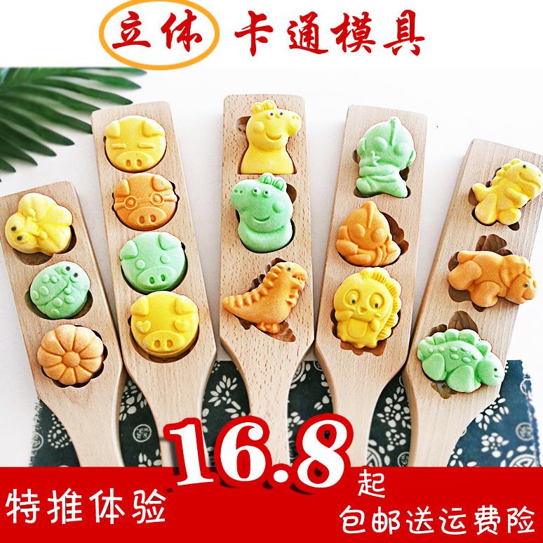 立体花样馒头月饼模具模子南瓜3D可爱糕点面食儿童饼卡通绿豆木质