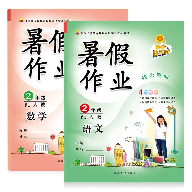 2018年新版小学生语文数学练习题优惠价3元销量960件