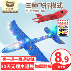 Foam airplane net red toy outdoor children's large hand throwing assembled model swing glow throwing glider