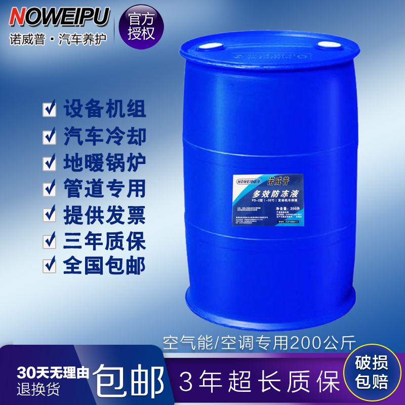 Car coolant-25 Coolant-35 Central air conditioning floor heating special heating boiler household vat 200kg