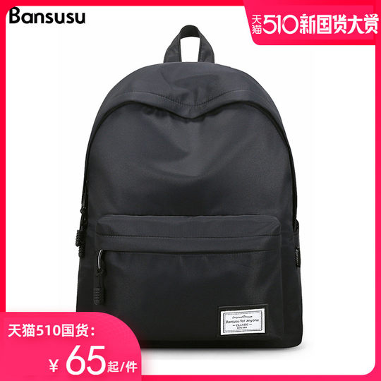 Bansusu. Solid neutral backpack female 2021 new men's fashion trend bag travel bag