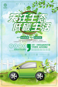 763海报印制展板写真贴纸素材979生态文明保护环境低碳生活宣传图