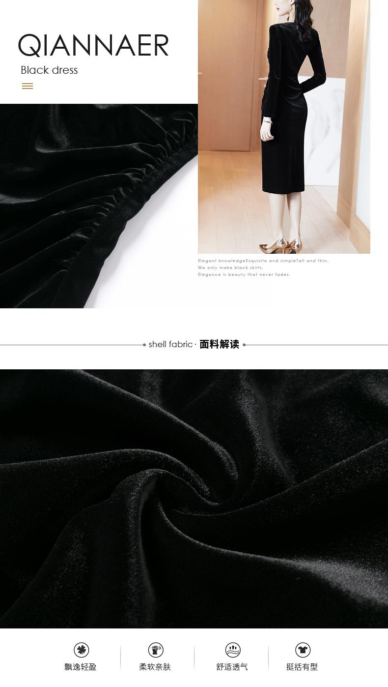 黑色金丝绒洋装女秋冬新款领长袖包臀气质显瘦一步裙长裙详细照片