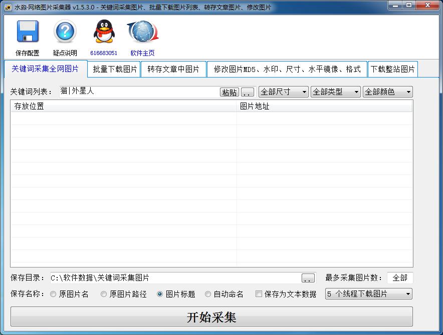 水淼・网络图片采集器v1.5.5.0+注册机