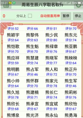 安卓周易生辰八字取名软件破解版V3.0