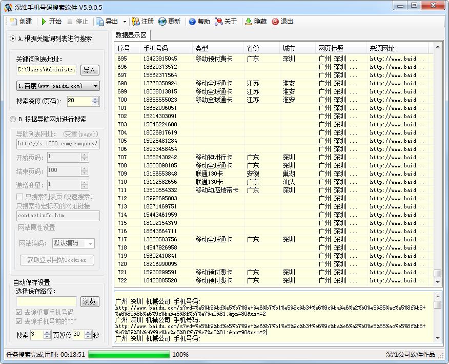 深唯手机号码搜索软件V5.905