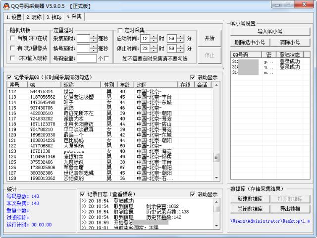 极速QQ号码采集器专业版V5.9
