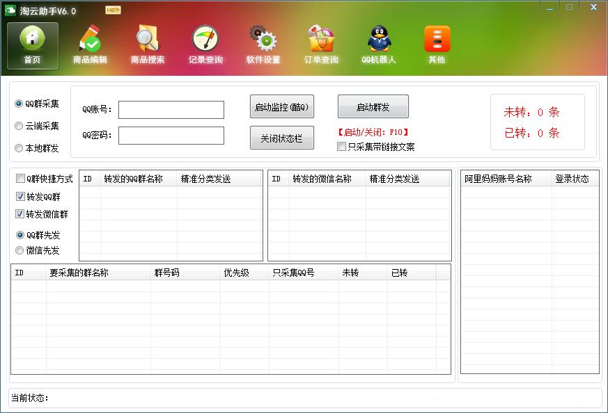 淘云助手V6.6 淘宝客采集,发布软件