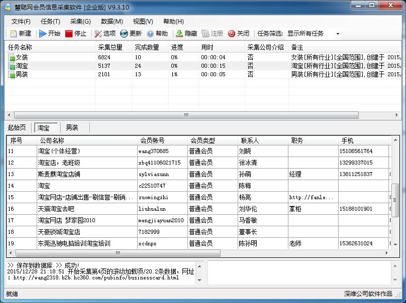 慧聪网会员信息采集软件V9.327