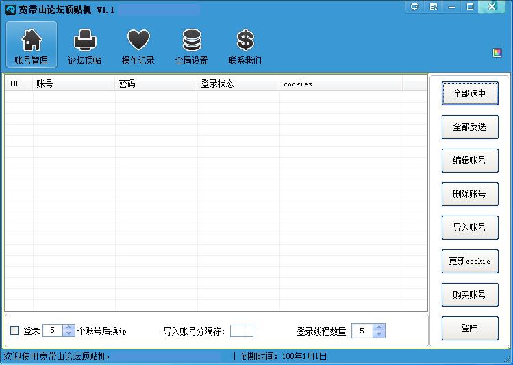 宽带山论坛顶贴机V1.1+注册机