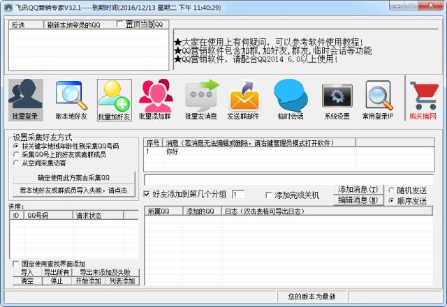 飞迅QQ营销专家V32.5 QQ群发,QQ加好友,QQ加群