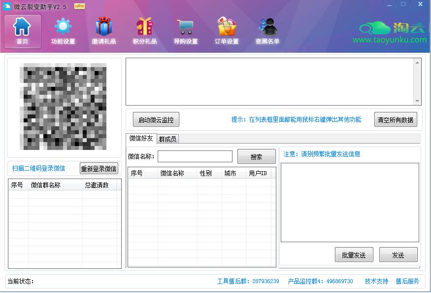 微信群管理软件/微云裂变助手V2.5