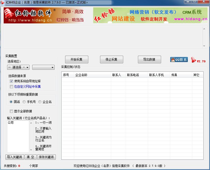 红铃铛企业信息采集软件2.8.0.1+ 注册机
