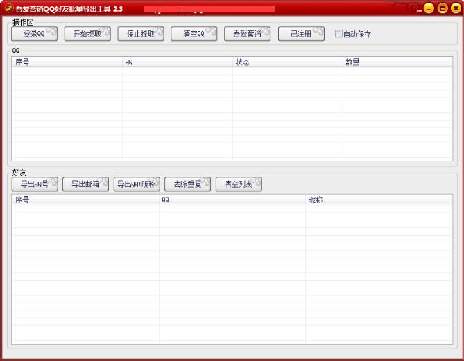 HX_QQ好友批量导出软件V2.3