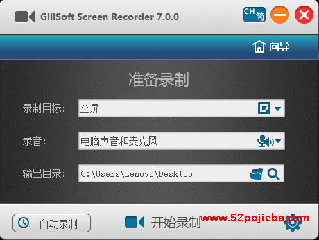 屏幕录像软件(GiliSoft Screen Recorder)