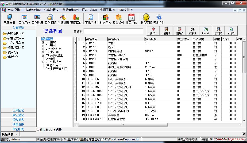里诺仓库管理软件单机版6.29/仓库管理软件