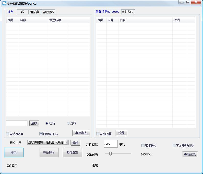 华外微信营销网页版V3.1.1+注册机