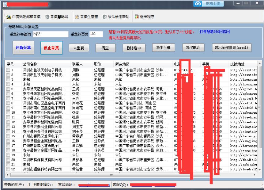 猪八戒企业名录综合采集软件