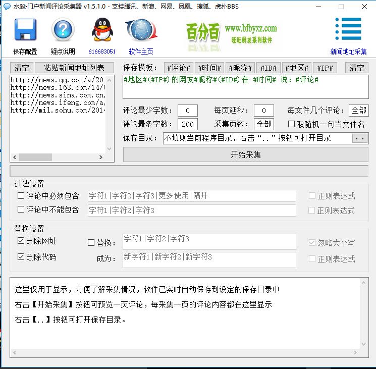 水淼・门户新闻评论采集器v1.5.3.0- 支持腾讯、新浪、网易、凤凰、搜狐、虎扑BBS+注册机
