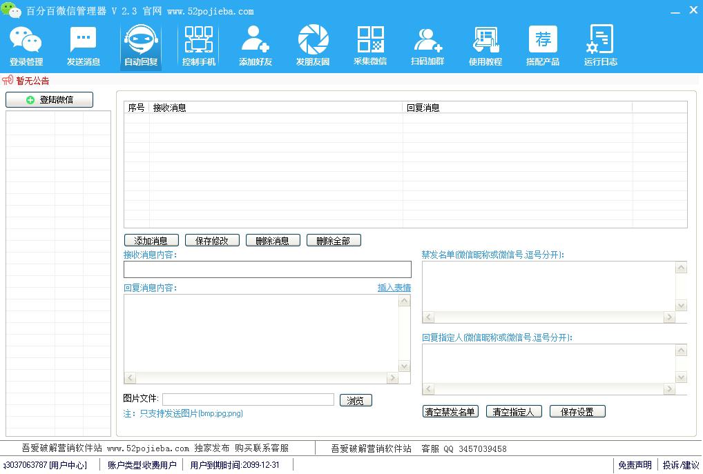 百分百微信营销管理系统V2.9【网络验证版】