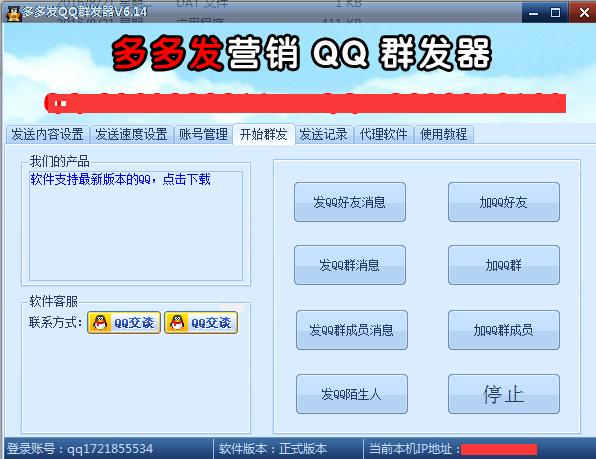 U88QQ群发软件6.42最新版/qq加好友软件