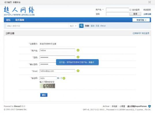 最新注册必须中文平民版【价值15元】|非中文字符无法注册|防止垃圾注册机