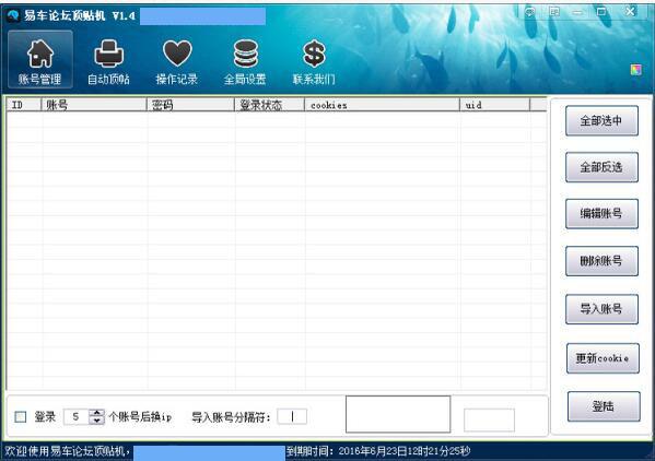 易车论坛顶贴机V1.6 + 注册机