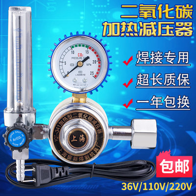 Carbon dioxide meter 36V220V two protection welding machine pressure gauge pressure reducing valve heater pressure reducing meter CO2 gas meter
