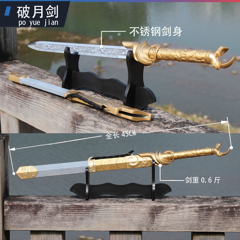 longquan sword, film and television agents ChuQiaoChuan concubine to the residual red sword sword broken month weapon is not edged usually