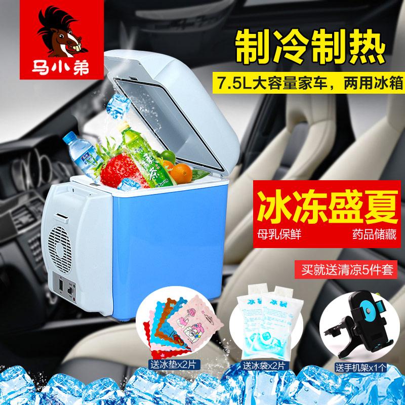 Автомобиль рефрижераторный автомобиль двойного назначения мелкий холодильный мини-холодильник общежитие холодильная замороженная холодная коробка автомобилей принадлежности
