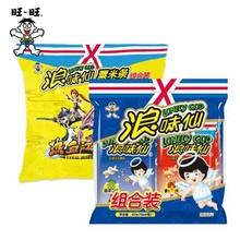 【6包装】旺旺多口味浪味仙钜惠