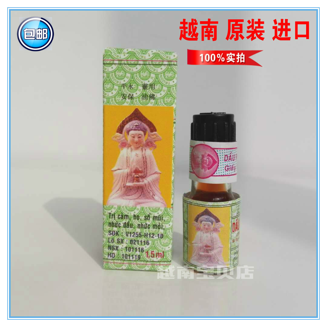 越南原装进口佛灵油越南正必灵佛灵油1.5ml质量晕车保真新品包邮