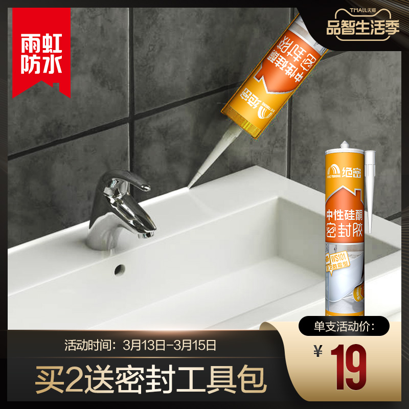 Oriental rain rainbow glass glue kitchen and bathroom waterproof glue mildew resistant high temperature strong transparent toilet powder room sealant