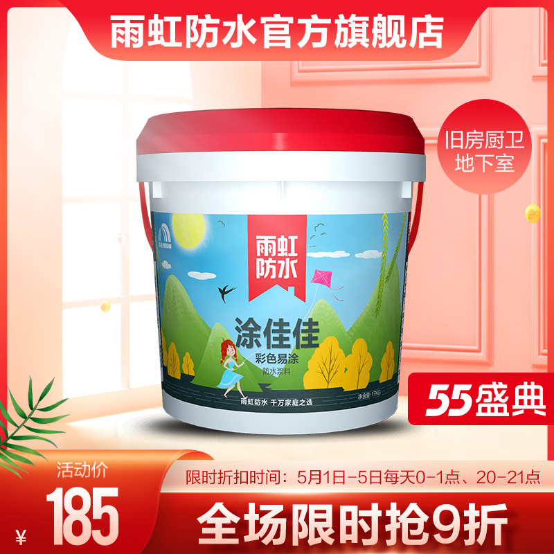 Oriental rain rainbow waterproof coating Jiajia color easy to apply quick dry indoor kitchen bathroom wall floor trap